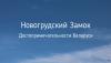 Новогрудский замок - Достопримечательности Беларуси